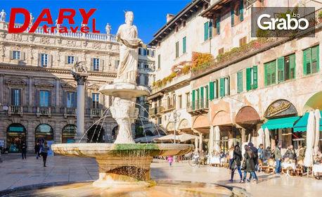 Екскурзия до Милано, Верона и Венеция! 3 нощувки със закуски, плюс самолетен транспорт