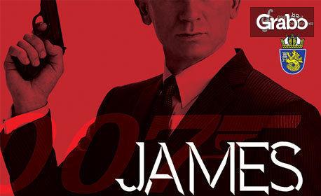 Концерт с музика от филмите за Джеймс Бонд, с участието на поп звезди и Софийската филхармония - на 8 Юли в Летен театър Бургас