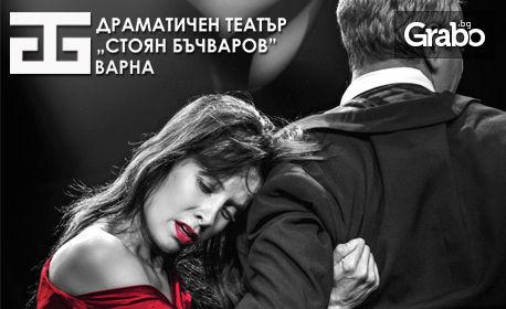 """Гледайте Яна Маринова в """"Любовни писма"""" - на 19 Февруари"""