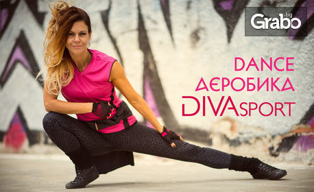 1 посещениe на Dance аеробика