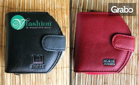 Мъжки портфейл или дамско портмоне от естествена кожа в цвят по избор