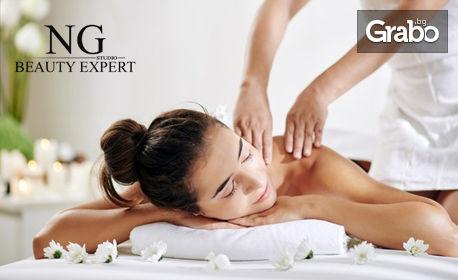 Класически релаксиращ масаж на цяло тяло с етерично масло за антистрес ефект, плюс масаж на глава