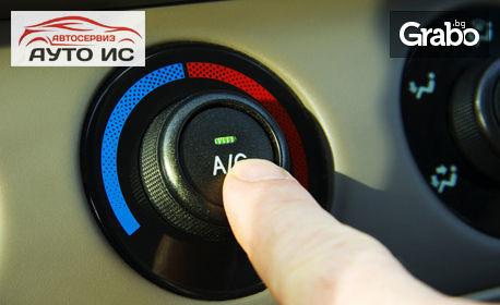 Профилактика на климатичната система на автомобил или оглед и диагностика ходова част по 13 показателя