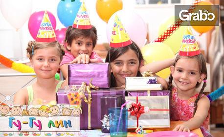 Рожден ден за до 8 деца! 3 часа парти с меню и игри