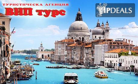 Екскурзия до Венеция, Милано, Загреб и пещерата Постойна! 3 нощувки със закуски, плюс самолетен и автобусен транспорт