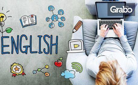 Индивидуално, полуиндивидуално или групово онлайн обучение по английска граматика - ниво по избор