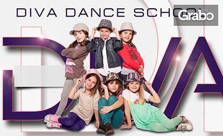 10 посещения за деца и тийнейджъри на спорт и танци по избор