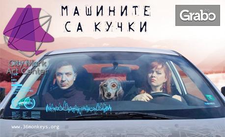 """Здрава Каменова в """"Машините са кучки"""" - на 20 Септември"""