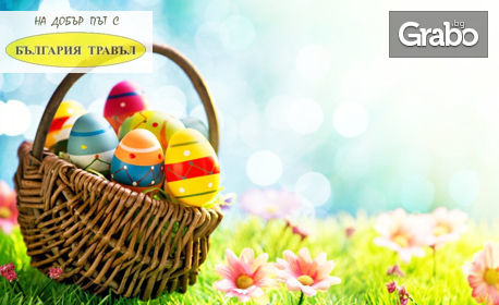 Великденски празници в Охрид! 3 нощувки със закуски, 2 вечери и празничен обяд, плюс транспорт