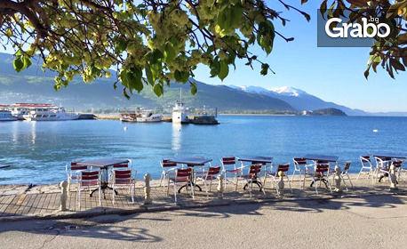 Почивка в Северна Македония! 2 нощувки със закуски в Хотел Александрия, Охрид, плюс транспорт