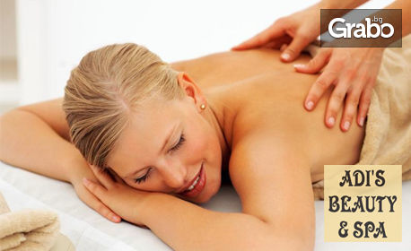 """Масаж """"3 в 1""""! Класически или релаксиращ масаж на цяло тяло, масаж на лице и масаж на стъпала"""