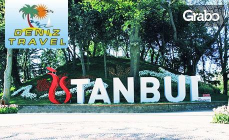 Екскурзия до Истанбул през Юни! 2 нощувки със закуски, плюс транспорт и бонус - панорамна автобусна обиколка