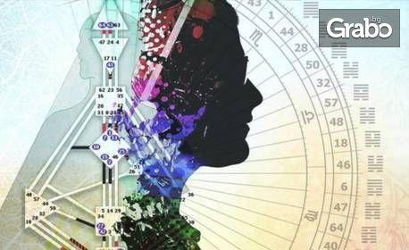 Астрологичен или Партньорски анализ