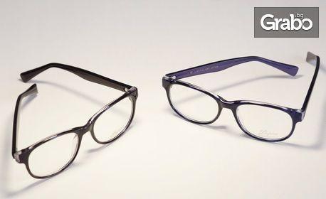 Рамки за очила в 4 варианта по избор