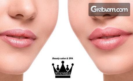 За по-плътни устни! Поставяне на дермален филър с хиалуронова киселина