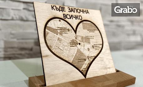 Романтична идея за подарък! Къде Започна Всичко - персонализирана карта гравирана върху дървено платно, плюс дъбова стойка