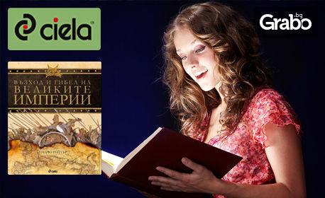"""Книгата """"Възход и гибел на великите империи"""" - за 20лв"""