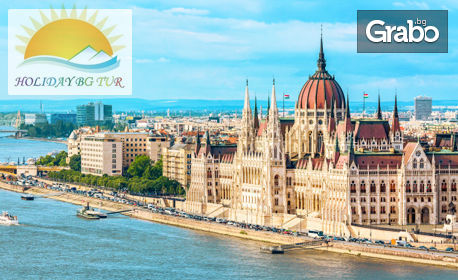 Екскурзия до Будапеща и Виена! 3 нощувки със закуски, плюс транспорт и възможност за Братислава, от Холидей Бг Тур