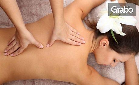Класически тонизиращ масаж на цяло тяло с етeрични масла, плюс акупресура и рефлексотерапия на ходила
