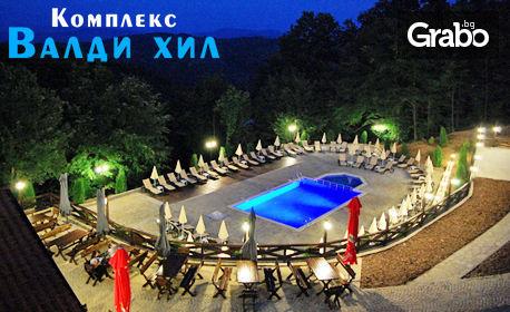 За 22 Септември край Трявна! 2 нощувки със закуски - в с. Бърдени