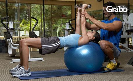Влез във форма! Mесечна фитнес карта с неограничени посещения