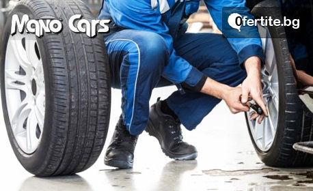 Смяна на 2 гуми с размер по избор