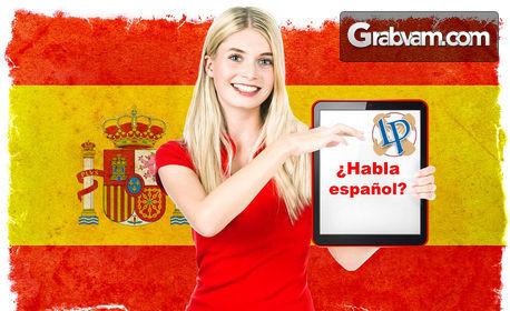 Онлайн курс по испански език за начинаещи - с неограничен достъп, плюс IQ Тест