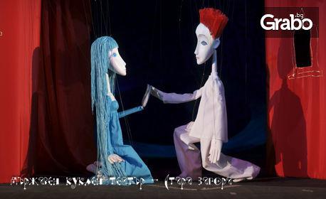 """Спектакълът за деца """"Малката русалка"""" на 29 Февруари"""