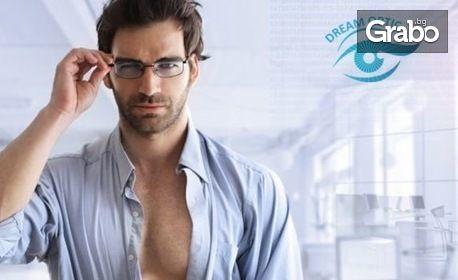 Модерни диоптрични очила с изискана рамка и висококачествени стъкла Smile на Essilor по избор