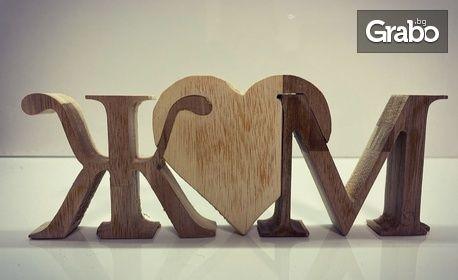 Дървен пъзел с две букви и сърце