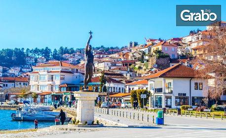За 1 Май до Охрид и Скопие! 2 нощувки със закуски, плюс транспорт