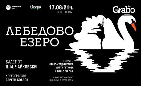 """Балетът """"Лебедово езеро"""" - на 17 Август, в Летен театър"""