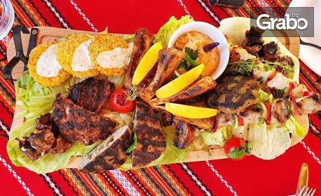 Специалитет Цюрих с пилешко филе на Су вид, или 1.6кг плато с традиционна балканска скара