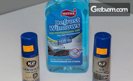 За автомобила! Спрей за размразяване на стъкла, спрей за размразяване на ключалки и спрей за защита на уплътнения