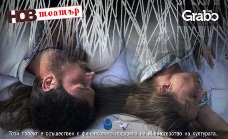 """Спектакълът """"Сънодива""""- на 9 Декември"""