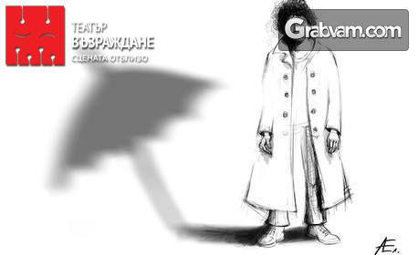 """""""Записки на един луд"""" по Гогол и режисура на Ованес Торосян - на 11 Ноември"""