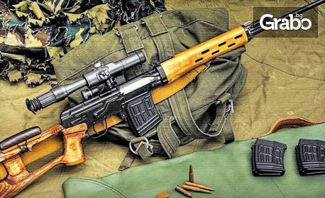Право в целта! Обучение по стрелба от далечно разстояние с автомат АК и снайпер Драгунов - на 11 Октомври в с. Лозен