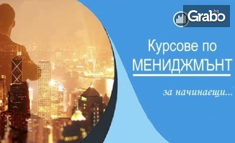 Онлайн курс по Мениджмънт - Финансов или Бизнес