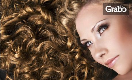 Нова визия! Дълготрайно студено къдрене на коса, плюс подстригване и оформяне с дифузер