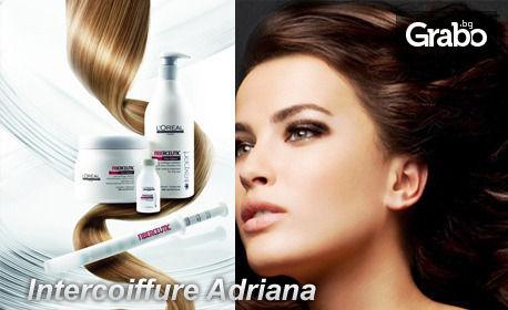 Иновативна терапия за коса с L`Oréal Pro-keratin Refill с ампула, плюс подстригване и сешоар