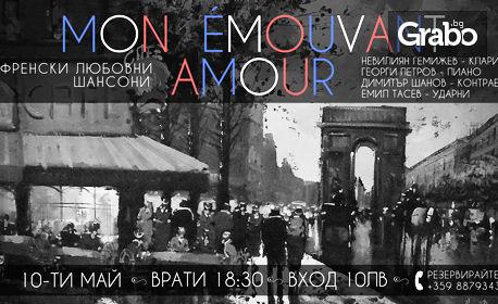 Концерт с френски любовни шансони от Mon emouvant amour на 10 Май