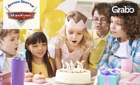 Рожден ден за до 10 деца! 2 часа парти с караоке, аниматор и меню
