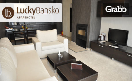 Четиризвездна почивка за двама в Банско! 2 нощувки, 2 закуски, 1 вечеря и по 1 частичен масаж - за 199лв