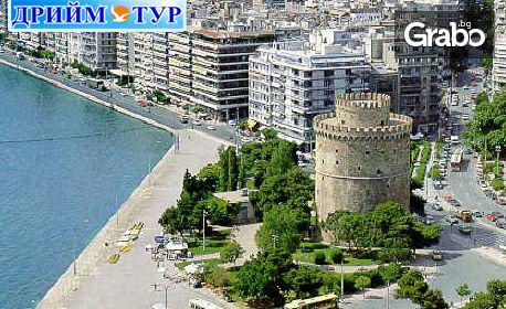 Посети Солун и Паралия Катерини! 2 нощувки със закуски и транспорт