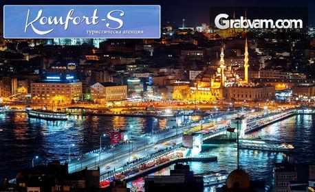През Септември и Октомври в Истанбул! 2 нощувки със закуски, плюс транспорт и посещение на Одрин
