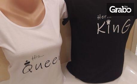 2 тениски за двойки - цвят, размер и щампа по избор