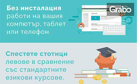 6-месечен онлайн курс по английски език за начинаещи - с 92% отстъпка
