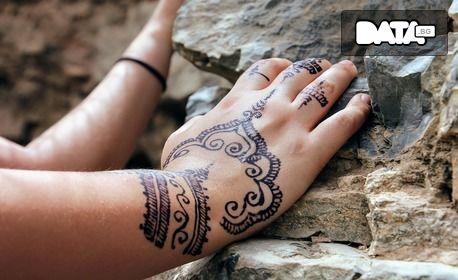 Временна татуировка с къна - с размер до 10x10см и дизайн по избор