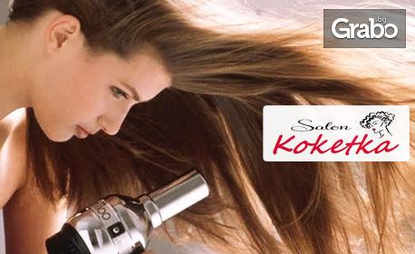 Измиване на коса, маска, подстригване и изсушаване