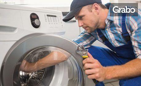 Профилактика на пералня, сушилня, съдомиялна или бойлер
